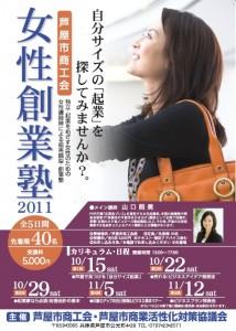 芦屋女性創業塾2011