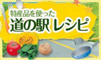 道の駅レシピ