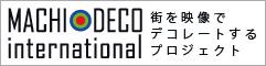 マチデコ・インターナショナル
