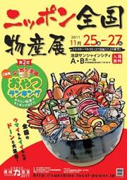 ニッポン全国物産展〜ふるさとの夢交流〜