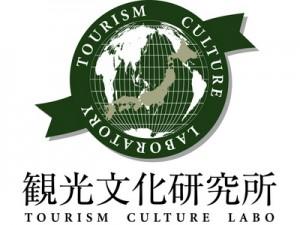観光文化研究所